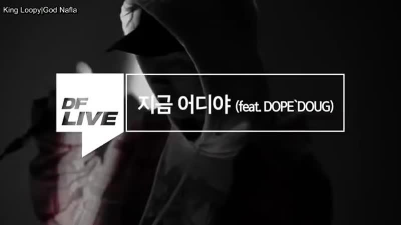 [DF Live] Loopy (feat.DOPE`DOUG)- 지금 어디야 (WHERE U) (рус.суб)