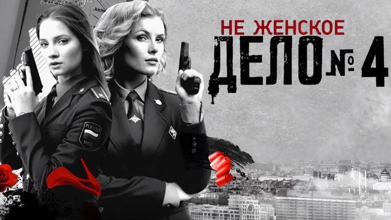 Не женское дело - 4 серия (2013) HD
