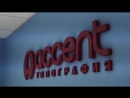 Accent-presentation_720p