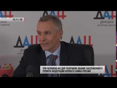 Три человека из ДНР получили звание заслуженного тренера России. Актуально. 15.11.18