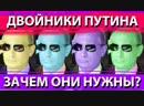 Двойники Путина зачем они нужны Навальный преемник Путина Гости Дуч и Моптюк Конспирология