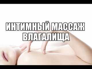 Стимуляция точки Джи. Как научиться кончать? Женский оргазм, массаж вагины, промежности Сексолог