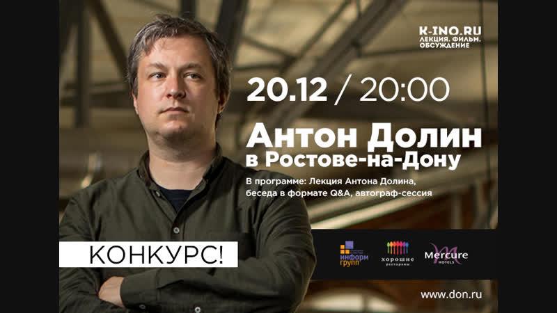 Приглашение на встречу с Антоным Долиным и на Декабрь Триера в Ростове