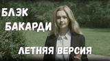 GAZIROVKA - Black (ШКОЛЬНАЯ ПАРОДИЯ) БЛЭК БАКАРДИ (летняя версия)