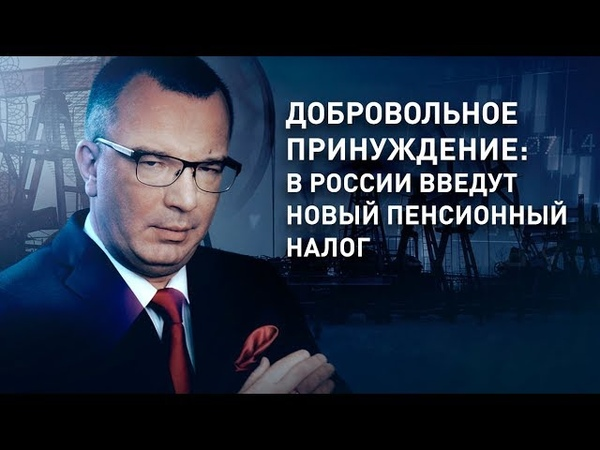 Добровольное принуждение в России введут новый пенсионный налог