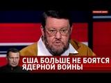 Почему США больше не боятся ядерной войны Вечер с Владимиром Соловьевым от 17.04.19