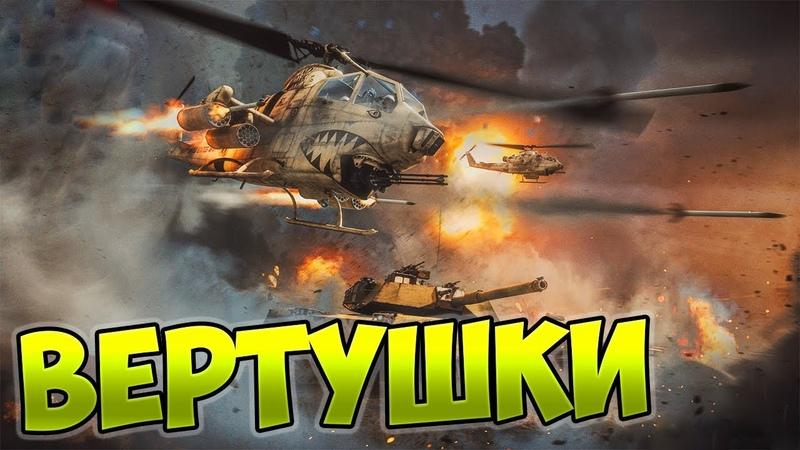 ИГРЫ НА ХАЛЯВУ И ВЕРТОЛЕТЫ В WAR THUNDER! Игровые новости