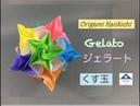 Gelato Ice Cream Kusudama Tutorial ジェラート ソフトクリームのような くす玉の作り方