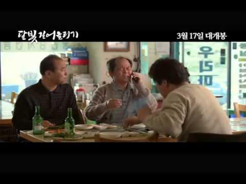 Scooping Up the Moonlight 달빛 길어올리기 (2011) Trailer(예고편 豫告篇) directed by Im Kwon Taek 임권택 감독 林權澤 監督