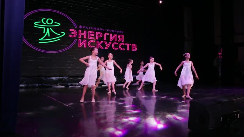 Коллектив «Грация» / Воплощение / Всероссийский фестиваль-конкурс Энергия искусств - 2018