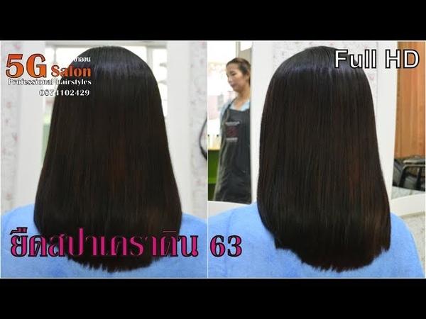 5G Salon รีวิวขั้นตอนยืดผม ยืดสปาเคราติน63 How to straighten hair and kerat