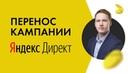 Перенос Яндекс Директ и настройка Метрики