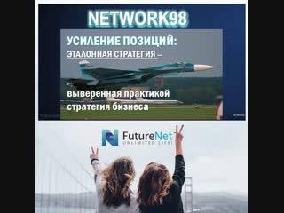 Futurenet + Network98 - ЭТО КАКОЙ-ТО ПРАЗДНИК!!!