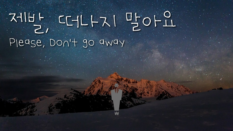 [피아노 음악] 제발, 떠나지 말아요 / Please, Don't go away - HnS