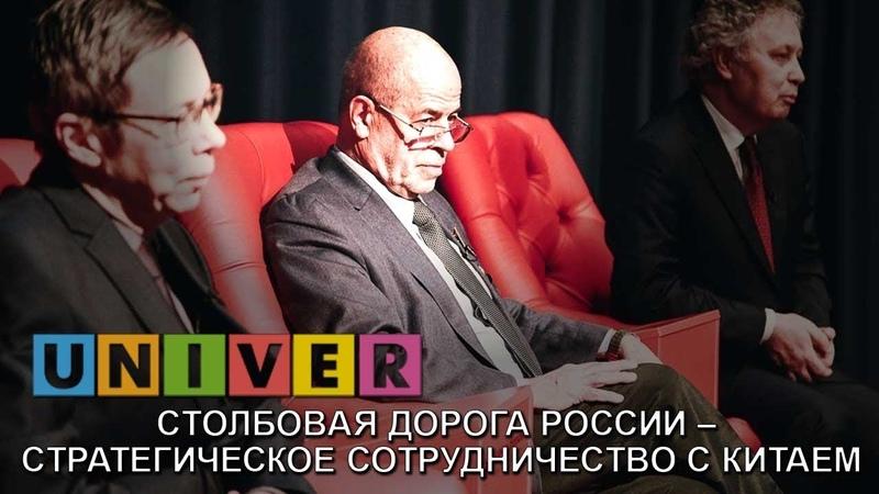 Виталий Наумкин. Роль России в мире и Восточный фактор