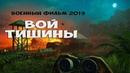 Военный фильм 2019 порадовал всех! «ВОЙ ТИШИНЫ» Военные фильмы 2019 новинки кино HD онлайн