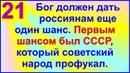 Бог даст россиянам еще один шанс через нового царя Грядущий царь пришел