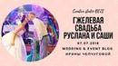 Организация свадьбы Екатеринбург Ведущая Ирина Чепчугова