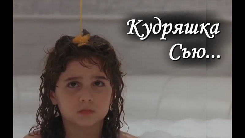КУДРЯШКА СЬЮ 💘 мелодрама/комедия/ (1991) семейное кино