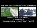 Міжгір'я Білогірський р н Крим тер я України окупована РФ