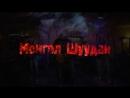 Монгол Шуудан Мама Анархия с разных концертов Часть отснятого материала за полтора года 2017 2018