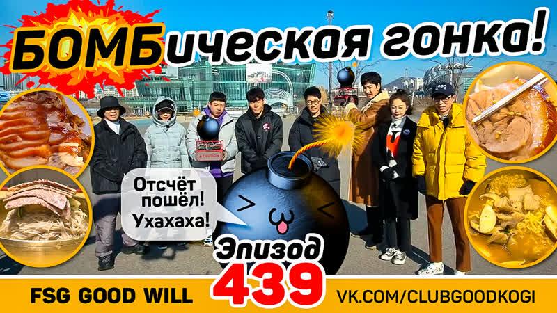 [GW] БЧ7012 - Е439[рус.саб]