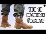 Топ 10 лучших военных ботинок