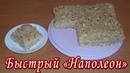 Торт НАПОЛЕОН из готового слоеного теста Вкусный ЗАВАРНОЙ КРЕМ без яиц