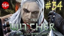 The Witcher: Rise of the White Wolf (серия 34) Время жатвы