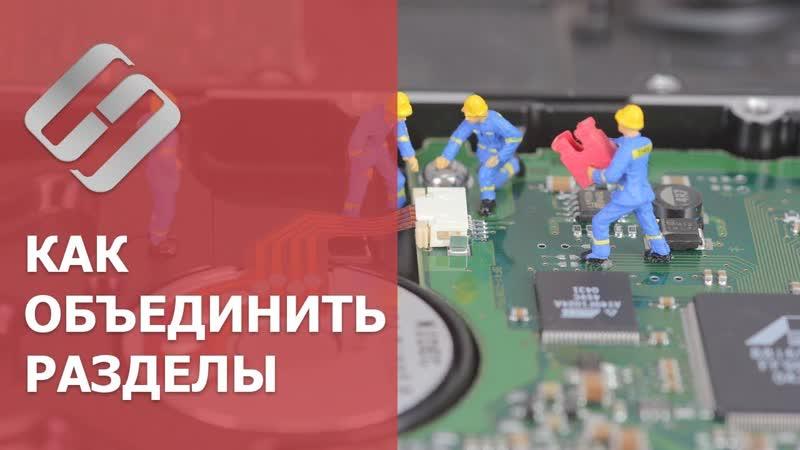 Как объединить или расширить разделы HDD, SSD, флешки в Windows 10, 8, 7 без потери данных 🔧💻