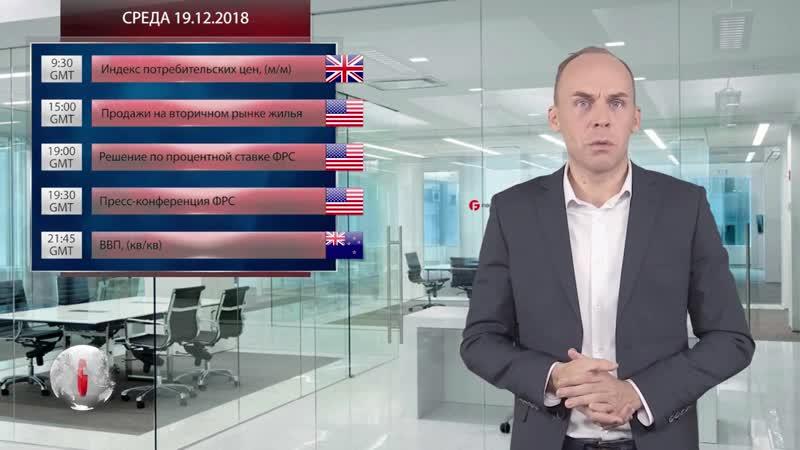 Форекс аналитика с FIBO Group Прогноз на 17 12 2018 21 12 2018