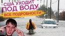 Самый СТРАШНЫЙ тайфун года! Погода на 11-18 сентября