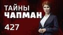 Колдуны атакуют. Выпуск 427 (17.10.2018). Тайны Чапман.