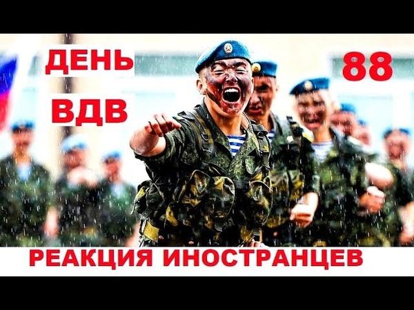 День ВДВ, 88 лет ! ИНОСТРАНЦЫ В ШОКЕ !