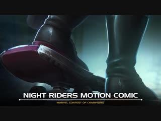 Night Riders (Ночные Гонщики) - Видео-Комикс | Marvel Contest of Champions