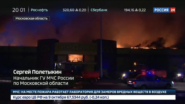 Новости на Россия 24 • Гигантский пожар на МКАДе планируют локализовать утром