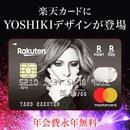 Yoshiki Official фото #34
