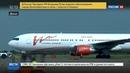 Новости на Россия 24 430 клиентов ВИМ Авиа улетели в Москву из Анадыря