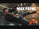 Max Payne 3 - Полный бздюх!