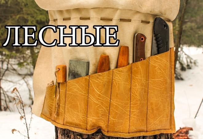 Набор инструментов для леса | Кукса - Bushcraft Tools | Kuksa yf,jh bycnhevtynjd lkz ktcf | rercf - bushcraft tools | kuksa