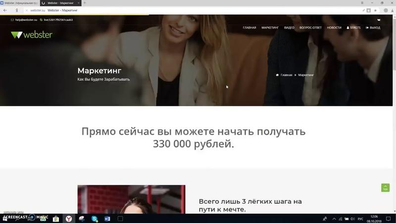 Предстарт WEBSTER. Живая очередь на 330 000 рублей
