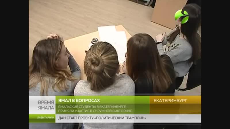 Ямальские студенты в Екатеринбурге участвовали в викторине «О Ямале знаем всё!»-VHDundV8lCE