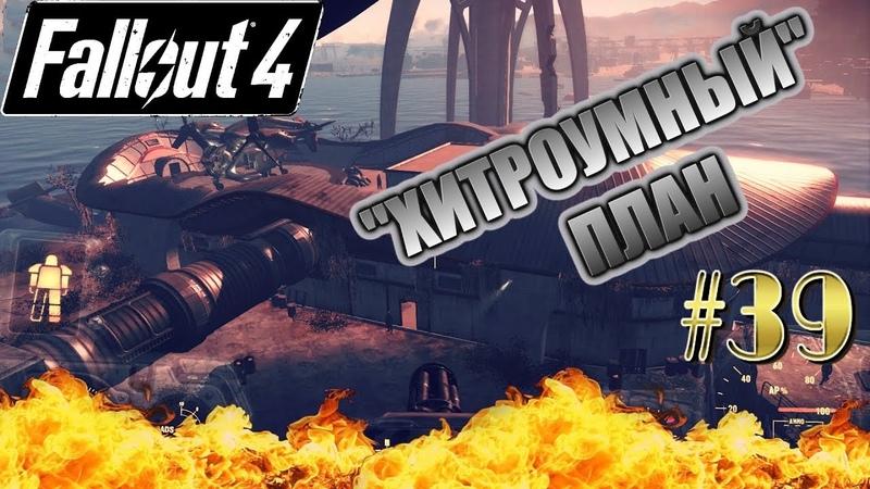 Fallout 4 на GTX 560 Ti(1Gb) Прохождение 39