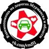 ВНД51 Взаимопомощь на дорогах Мурманск и область