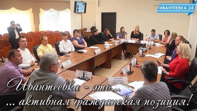 Ивантеевка это активная гражданская позиция