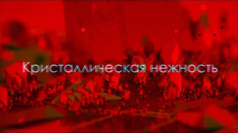 Сергей Елис. Рассказы на одном дыхании. Кристаллическая нежность.