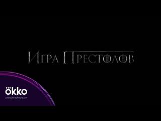 Трейлер финального сезона «Игры Престолов»