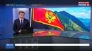 Новости на Россия 24 Черногория поддержала модную тему голословных обвинений россиян в шпионаже