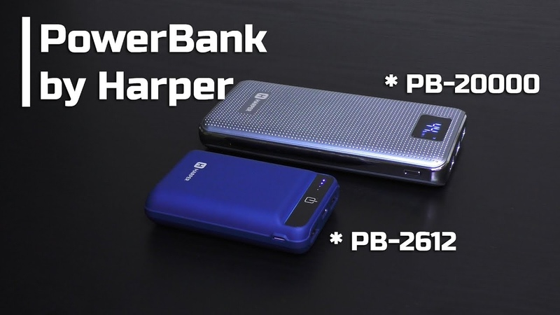 Живучие Powerbank-и от Harper | PB-20000 PB-2612