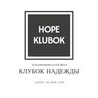 Логотип КЛУБОК НАДЕЖДЫ. Благотворительный проект